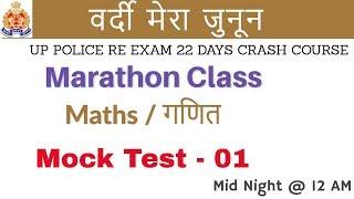 Mock 01 | # UP Police Re-exam | Marathon Class | Maths | संभावित प्रश्न | by Mayank Sir