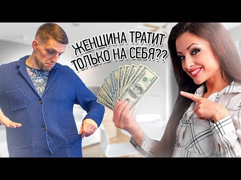 Деньги мужчины - для двоих, а деньги женщины - для неё