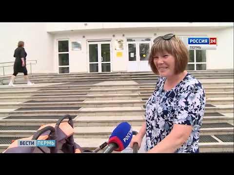 Вести Пермь. События недели 09.06.2019