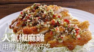 【1mintips】人氣椒麻雞,用煎用炸都好吃