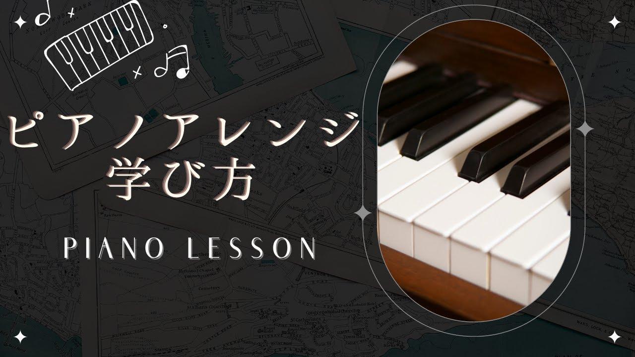 ピアノアレンジの学び方