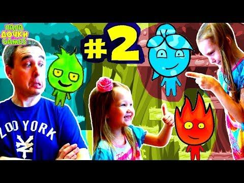 Приключения  ОГОНЬ 🔥 и 💦 ВОДА в ДЖУНГЛЯХ АМАЗОНКИ #2 Игра на троих Развлекательное видео для детей