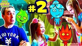 Download Приключения  ОГОНЬ 🔥 и 💦 ВОДА в ДЖУНГЛЯХ АМАЗОНКИ #2 Игра на троих Развлекательное видео для детей Mp3 and Videos