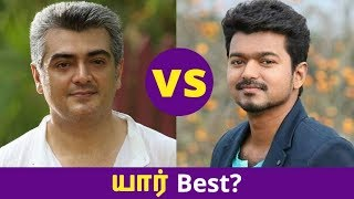 அஜித் VS விஜய் | Tamil Cinema News | Kollywood News | Latest Seithigal