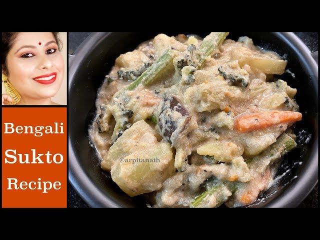 শুক্তনি || Bengali SHUKTO Recipe || Posto diye Sukto Recipe || Arpita Nath
