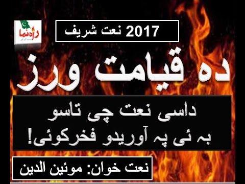 Beautiful best pashto new naat sharlSakhta da garmi medani hashar sor angar dy by Rahnuma