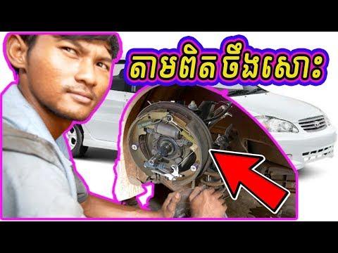 TOYOTA COROLLA BRAKE PADS VS  HIGHLANDER & LEXUS RX300 Auto Car Repair / Bro Auto Kh