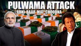 किसने कराया पुलवामा ATTACK   Pulwama Terror Attack ! इस बार मत भूलना