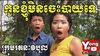 កូនខ្ញុំមិនចេះបាយទេ ពី Naga club, New Comedy from Rathanak Vibol Yong Ye