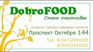 Видео экскурсия, вегетарианский магазин (интернет-магазин) DobroFOOD 30 января 2014 г , г.Уфа(, 2014-02-11T11:57:51.000Z)
