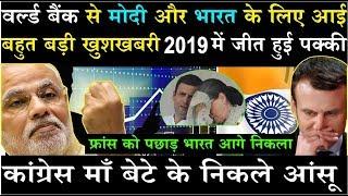Modi के चलते France को पछाड़कर India आगे निकला बना दिया नया रिकॉर्ड पूरी दुनिया में मची  \ India GDP