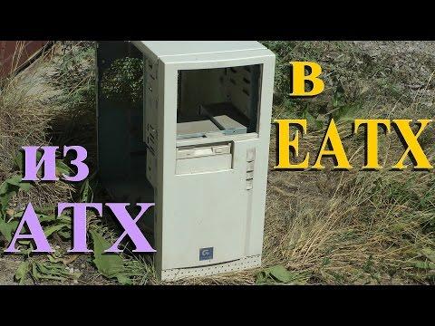 видео: Доработка обычного корпуса до eatx