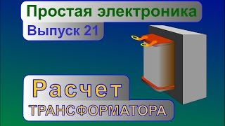 Расчет трансформатора питания. Простая электроника 21(Ответы на вопросы на канале http://www.youtube.com/channel/UCbF_sOVI0Xy1UnZsS8yziNw., 2015-06-14T16:26:19.000Z)