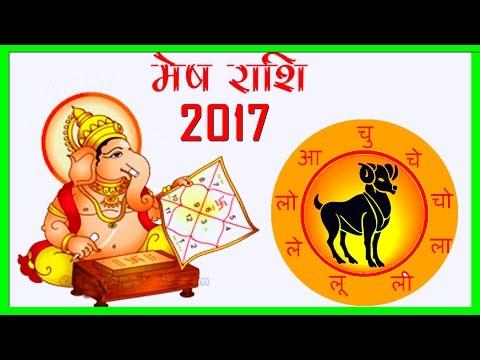 Mesh Rashi 2017 In Hindi - Aries Horoscope 2017