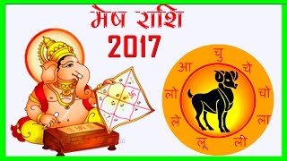 Mesh Rashi 2017 In Hindi - Aries Horoscope 2017