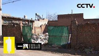 《一线》 20191225 行凶者| CCTV社会与法