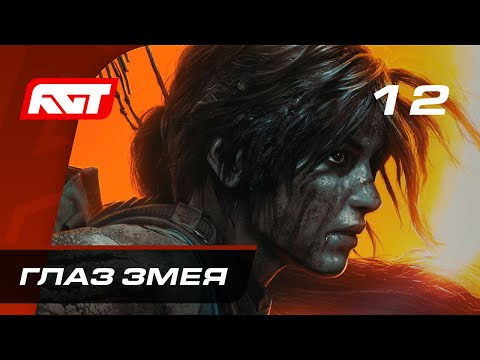 Прохождение Shadow Of The Tomb Raider — Часть 12: Глаз Змея