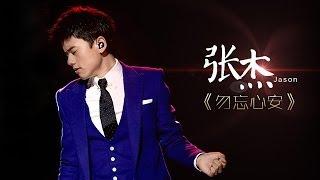 Repeat youtube video 我是歌手-第二季-第3期-张杰《勿忘心安》-【湖南卫视官方版1080P】20140117