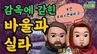 [신약 | 스토리텔링] 감옥에 갇힌 바울과 실라