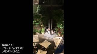 「Bunkamura ドゥ マゴ パリ祭2019」ソワレ・オ・ドゥ マゴ パリ《シエスタによるコンサート》(Bunkamura ドゥ マゴ パリ祭2018より)