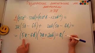 Разложение многочлена на множители. Метод группировки. Алгебра 7кл. Мерзляк 718