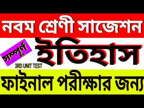 Class 9 History Suggestion 2020//class 9 History Final Examination West Bengal Board//3rd Unit Test