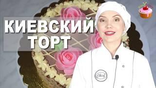 Знаменитый КИЕВСКИЙ Торт Безе с орехами и кремом Шарлотт Торт Киевский в домашних условиях Пошагово