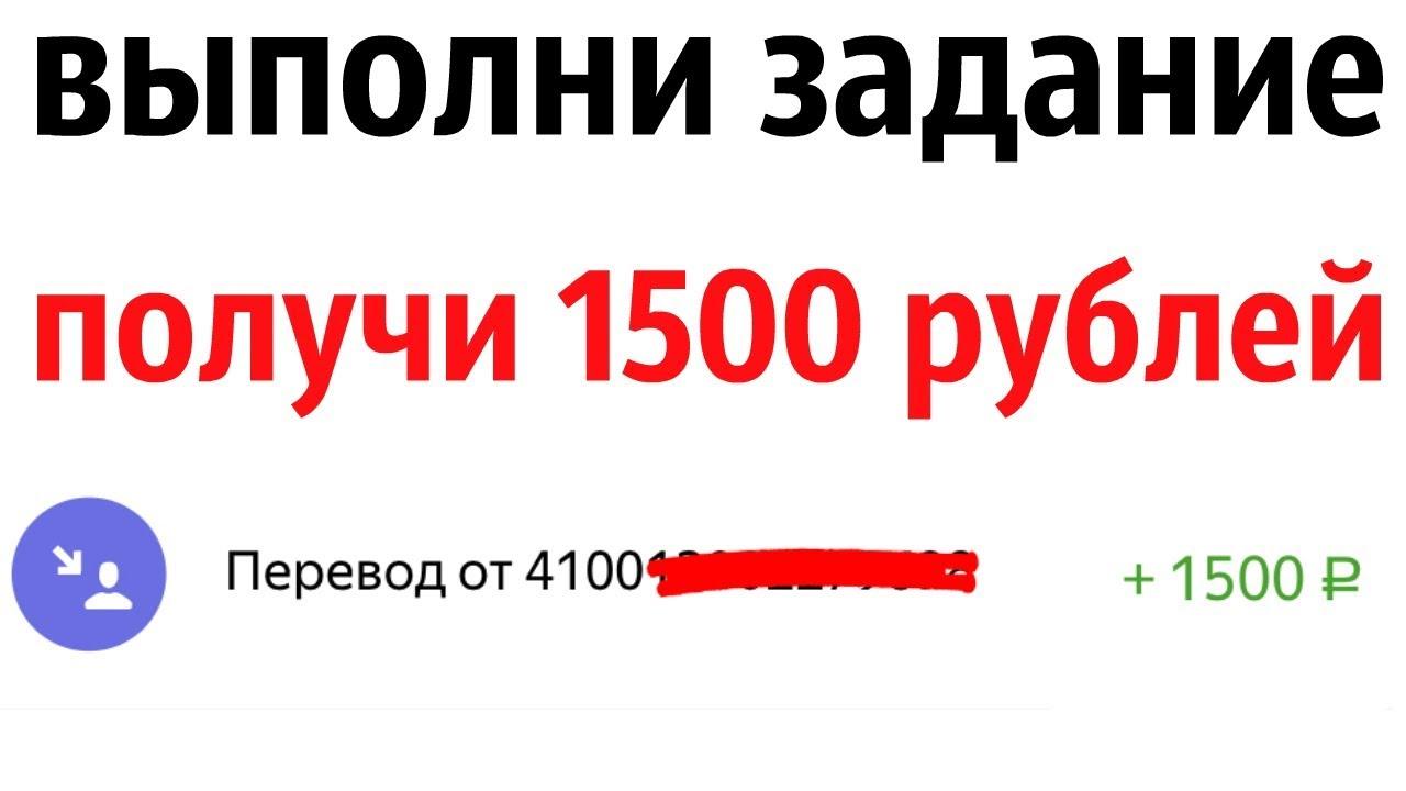 1500 рублей за простое задание. Заработок денег без вложений в интернете
