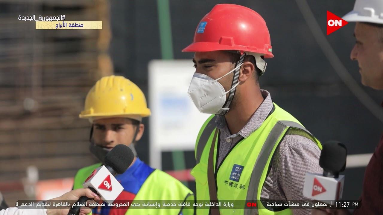 كلمة أخيرة - العمال بمشروع البرج الأيقوني: نشعر بالفخر لمشاركتنا في هذا المشروع