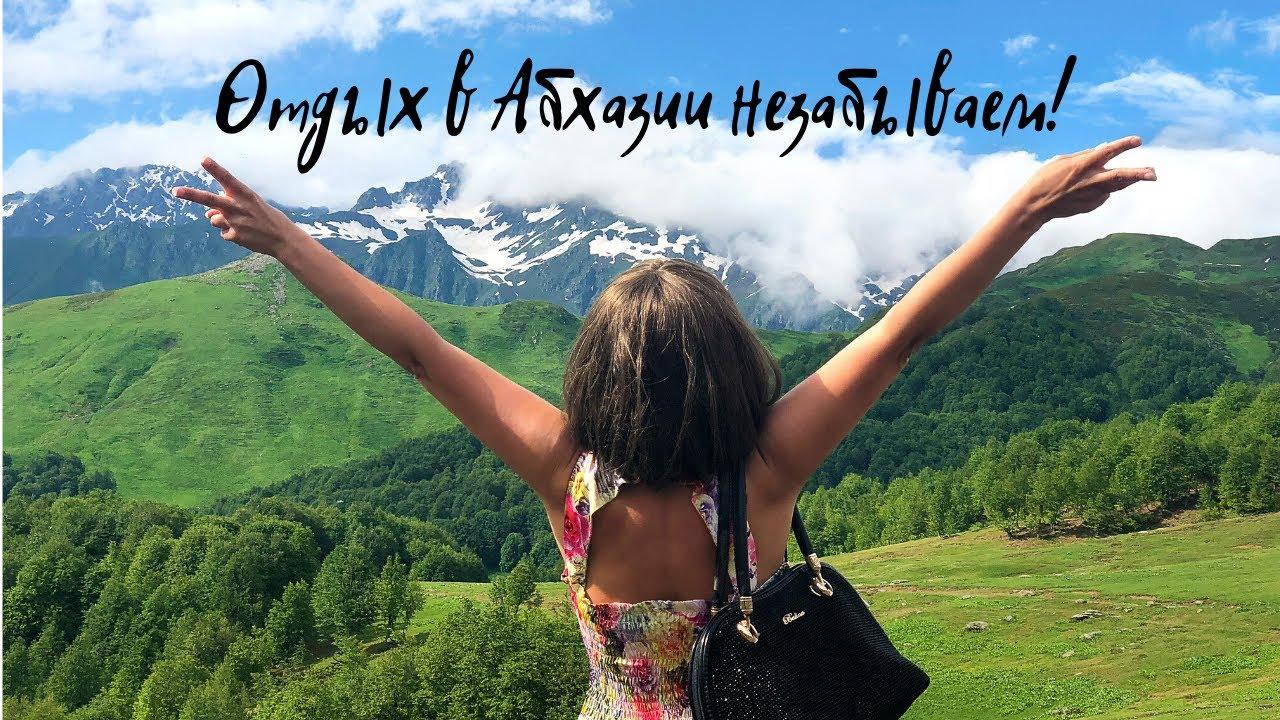 Тур в абхазию картинки