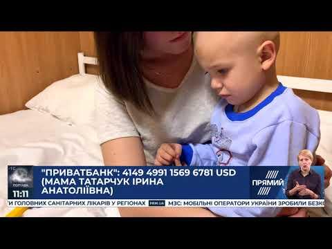 Термінової допомоги потребує Павлик Татарчук з Миколаїва