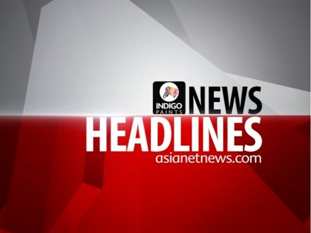 Asianet News @ 1 PM : ഒരു മണി വാര്ത്തകള് വിശദമായി 24 Jan 2019