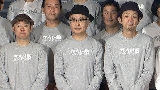 演出家で俳優の松尾スズキが主宰する「大人計画」の劇団旗揚30周年記念...