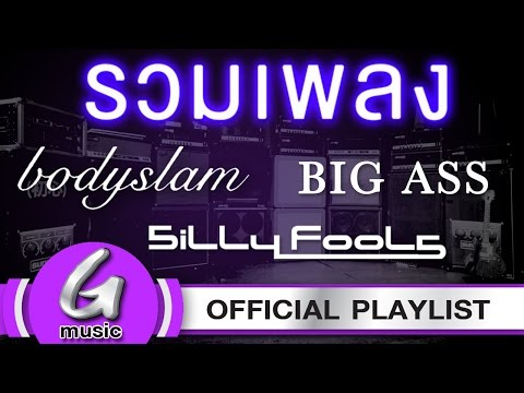 รวมเพลงเพราะ Bodyslam : Big Ass : Silly Fools G:Music Playlist