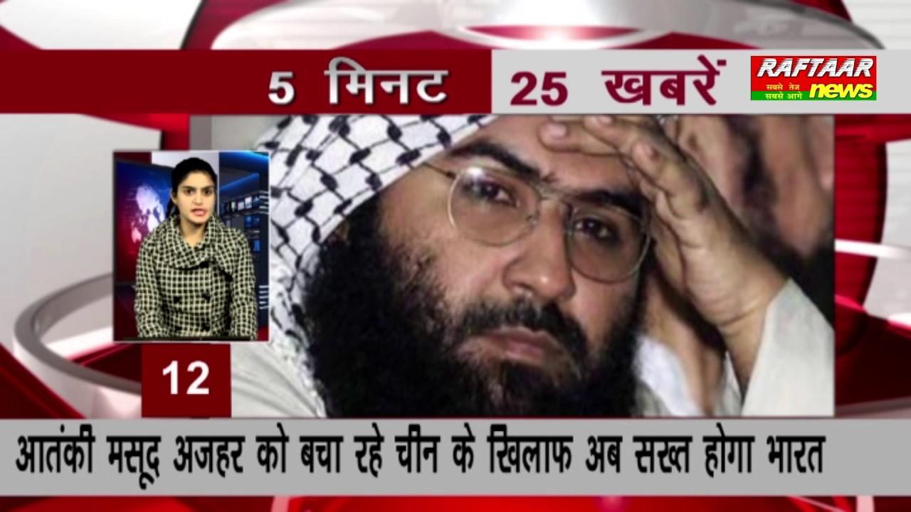 Superfast 25 Hindi News 1 January 2017 II Raftaar News Channel - YouTube