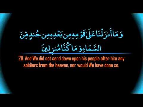 Memorize Sura Yasin 20-30 verses