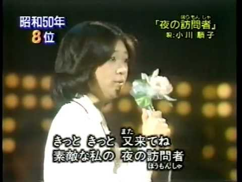 夜の訪問者 小川順子(1975)