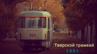 """""""Ушедшие в историю"""". История Тверского трамвая   """"Gone down in history"""". Tram in Tver'"""