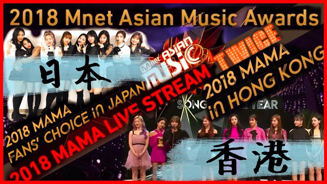 [ 2018 MAMA 日本 & 香港 ] TWICE - YouTube
