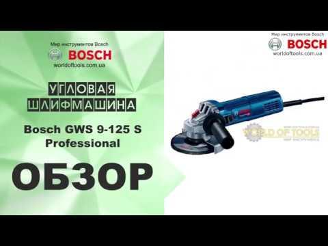 Видео обзор: Углошлифмашина 125мм BOSCH GWS 9-125 S