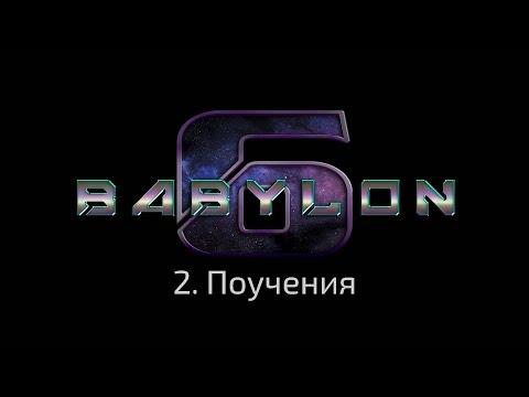 """Babylon 6: 2. """"Поучения"""" - подкаст о второй серии"""