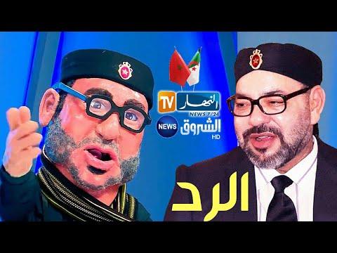 رد محمد السادس على سخرية قناة الشروق الجزائرية