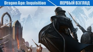 видео Системные требования Dragon Age Inquisition