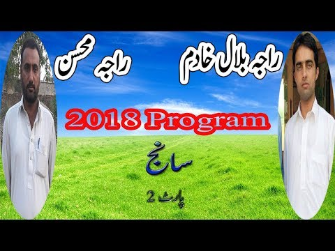 Pothwari Sher - 2018 - Raja Mohsin Vs Raja Bilal Khadim - Part 2