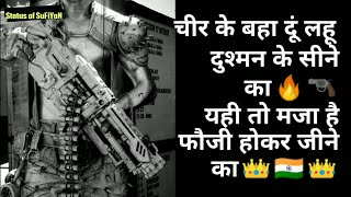 Indian Army Shayari Status