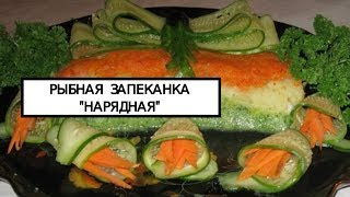 """Рыбная запеканка с брокколи """"Нарядная"""" с картофелем"""