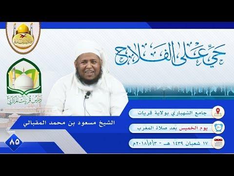 (85) حي على الفلاح ش. مسعود المقبالي