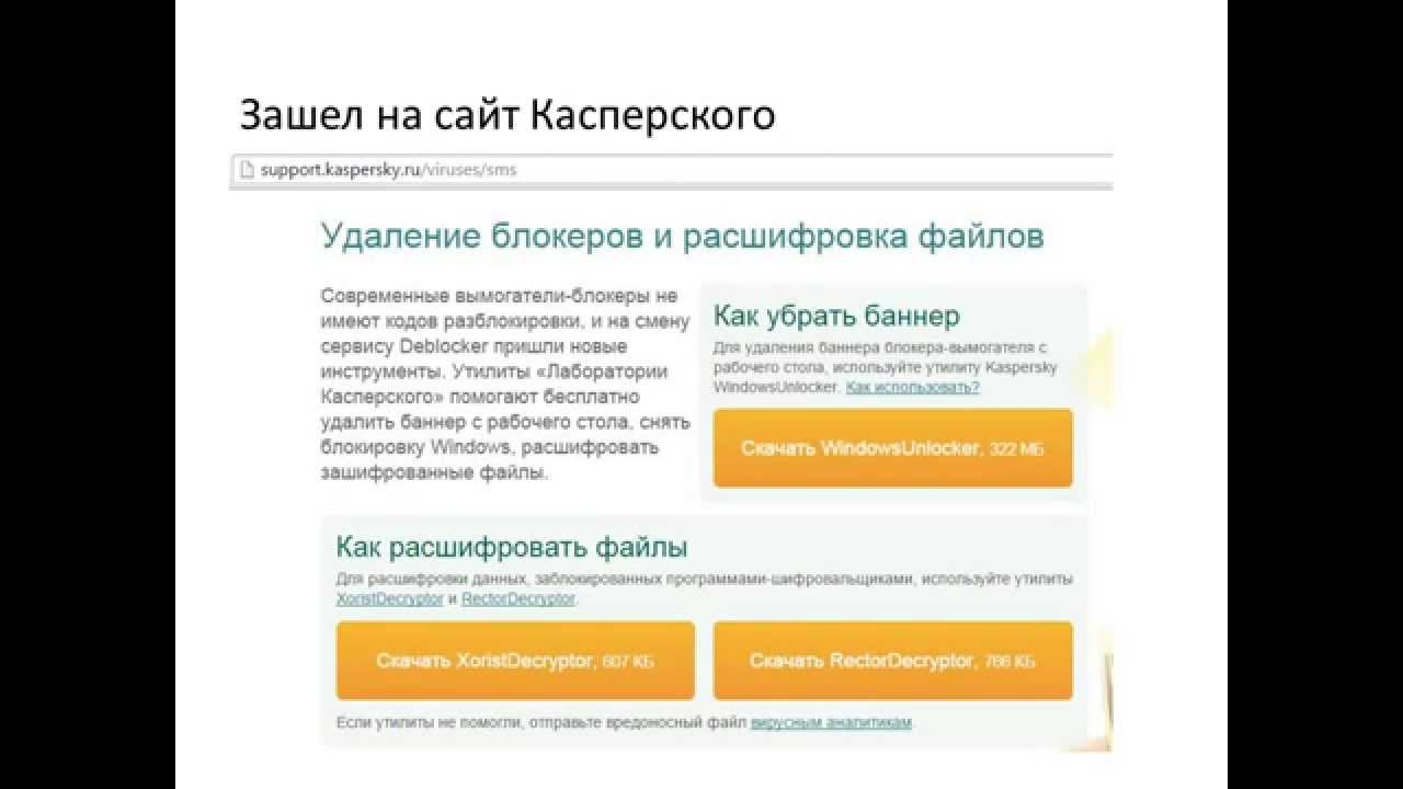 Дешифратор Файлов Xtbl Касперский