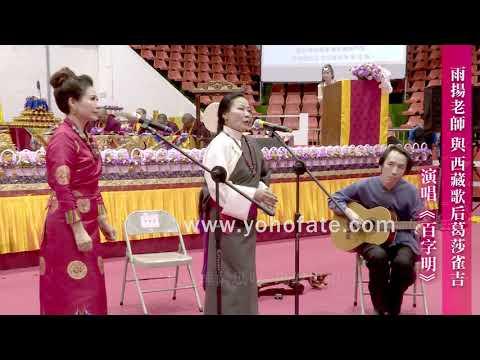 雨揚老師和西藏歌后葛莎雀吉演唱《百字明》
