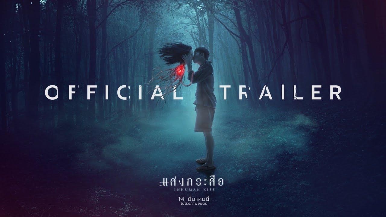 Photo of ภาพยนตร์ แสงกระสือ – [Official Trailer ] แสงกระสือ 14 มีนาคมในโรงภาพยนตร์